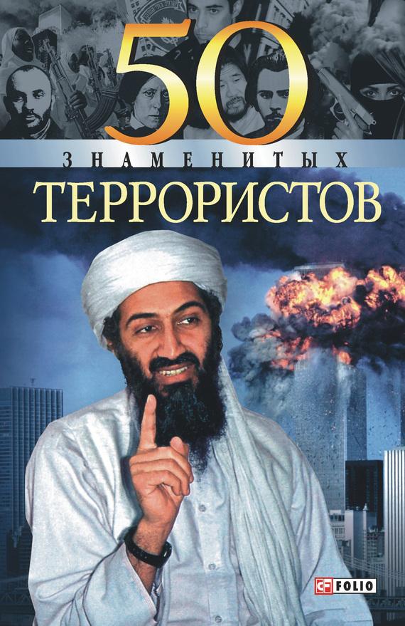 Книги по терроризму скачать бесплатно