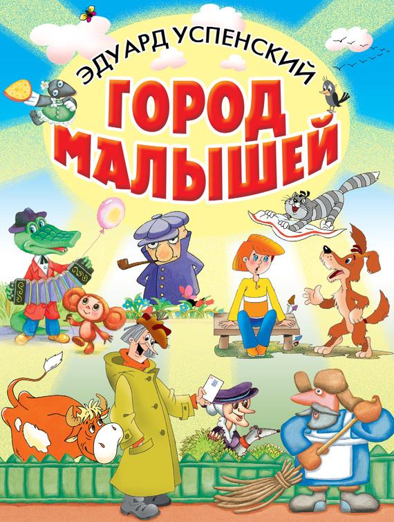 Книги сказки для малышей скачать бесплатно