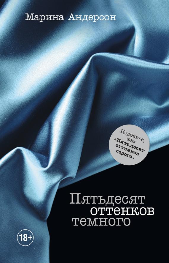 Скачать электронную книгу 50 оттенков темного бесплатно