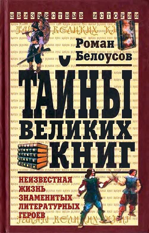Книга как писать книги скачать