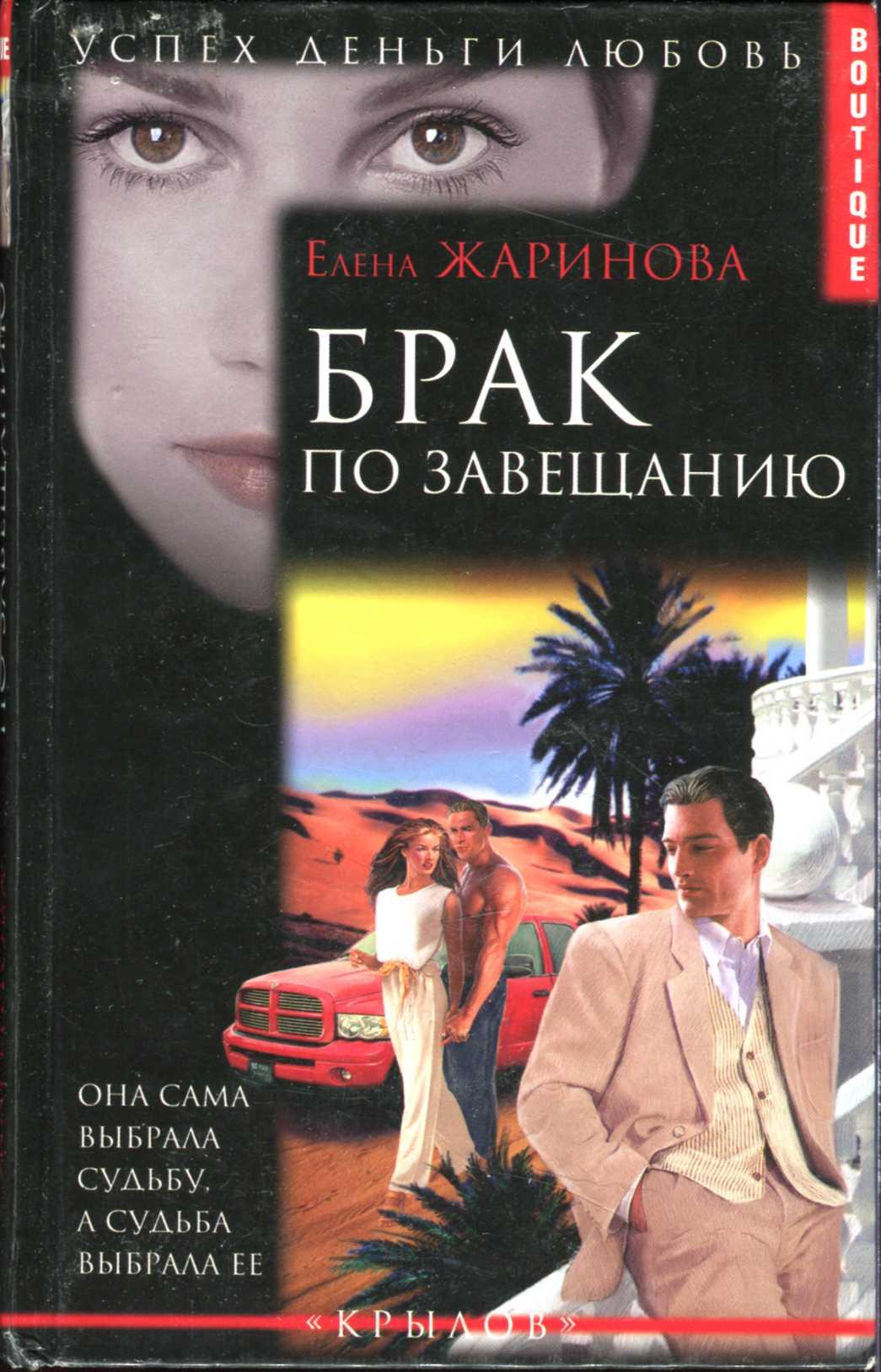Брак по завещанию книга скачать бесплатно