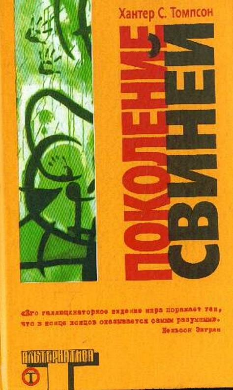 Хантер томпсон книги скачать бесплатно