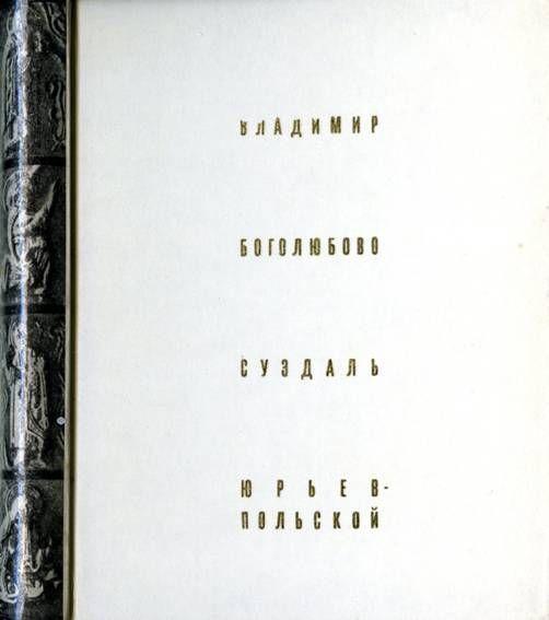 Владимир и Суздаль скачать