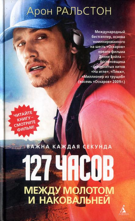 Книга 127 часов скачать бесплатно