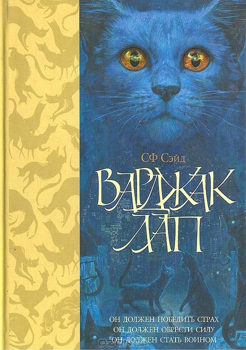 Варджак лап кот вне закона книга скачать