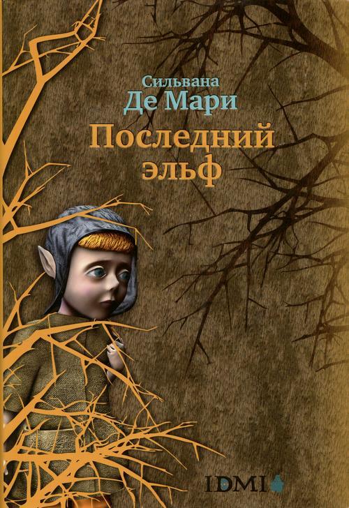 Книги про эльфов скачать бесплатно
