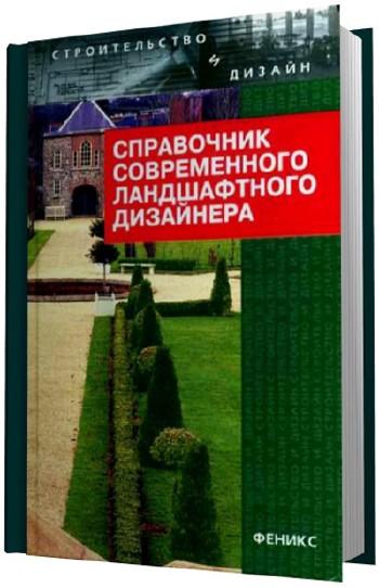 Скачать бесплатно ландшафтный дизайн книги