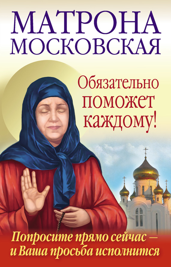 Книги матрона московская скачать бесплатно