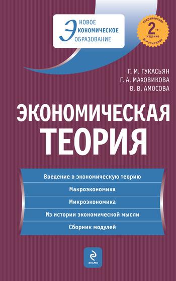Теории*учебник*