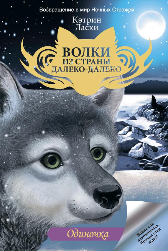 Книги скачать бесплатно волков