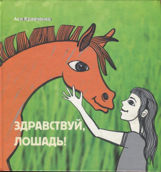 Скачать бесплатно книгу про лошадей