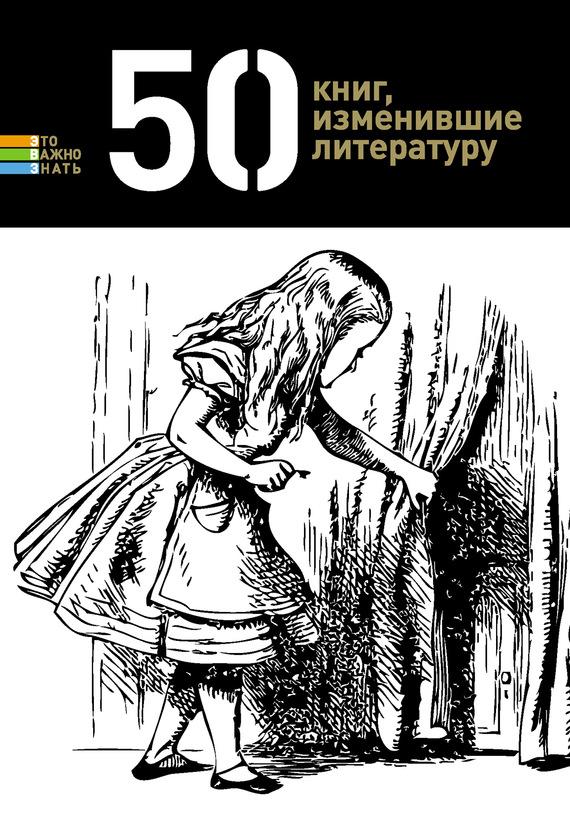 Скачать 50 книг изменившие литературу