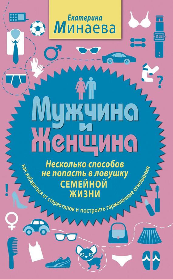 Книги по психологии семейной жизни скачать бесплатно