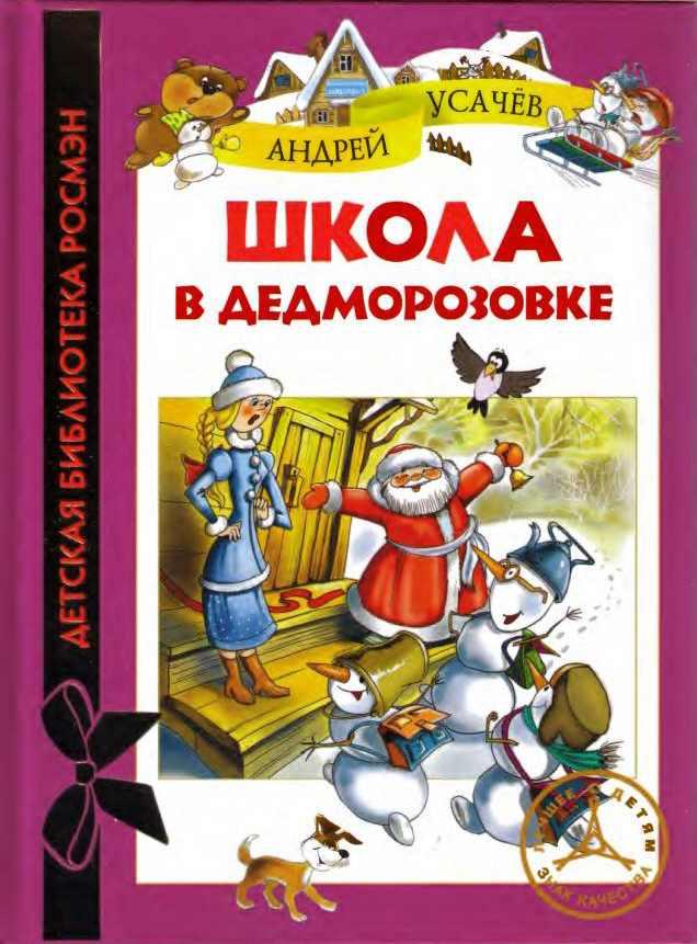 Андрей усачев книги скачать