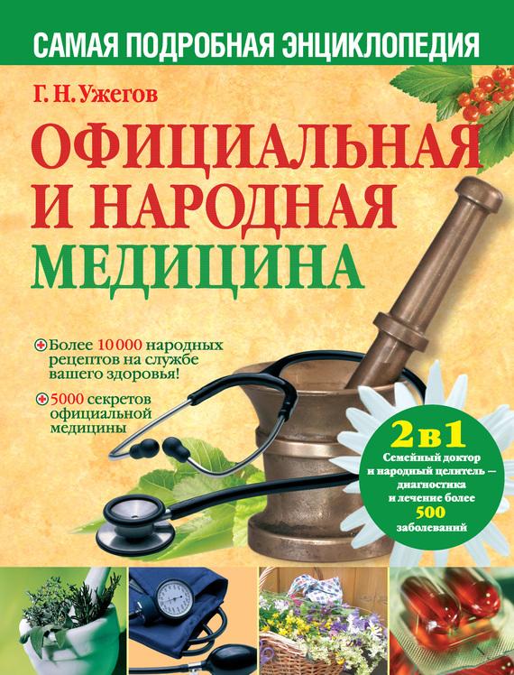 Медицинская энциклопедия fb2 скачать бесплатно