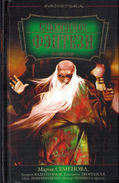 Книги фэнтези скачать в формате fb2