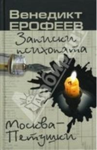 ерофеев венедикт москва петушки скачать бесплатно книгу в формате Fb2 Doc Rtf Html Txt