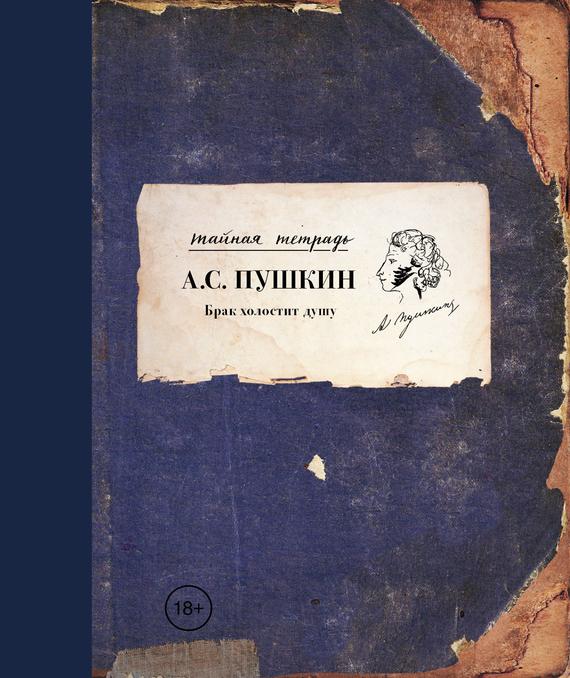 Книги а с пушкина скачать бесплатно