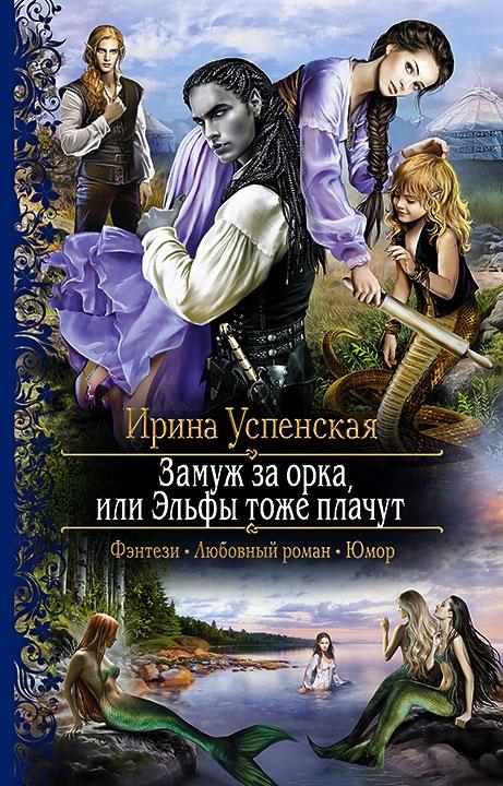 Скачать книги про эльфов и орков