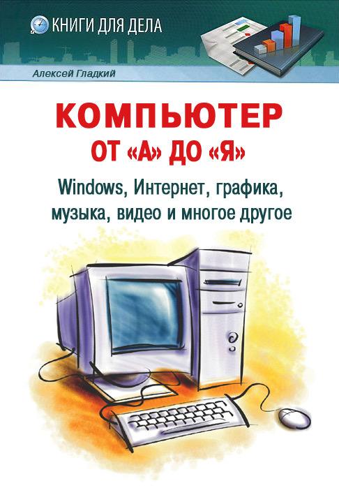 Скачать бесплатную книгу на компьютер