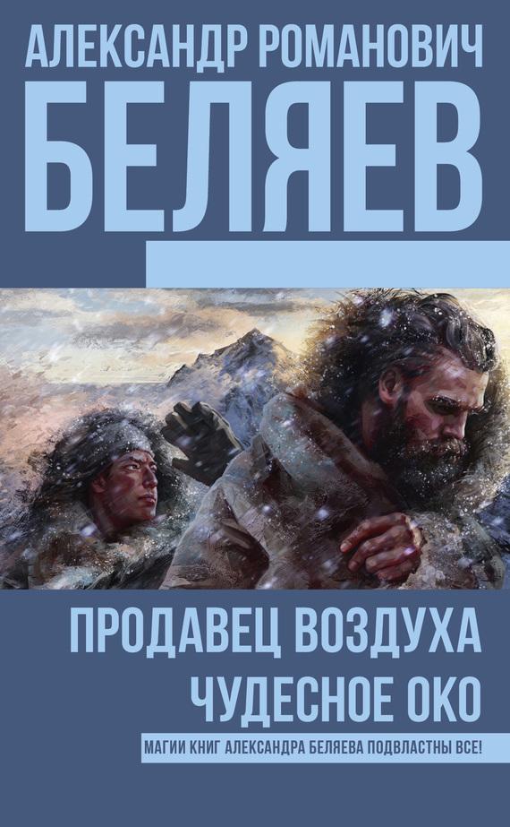Александр беляев скачать книги txt