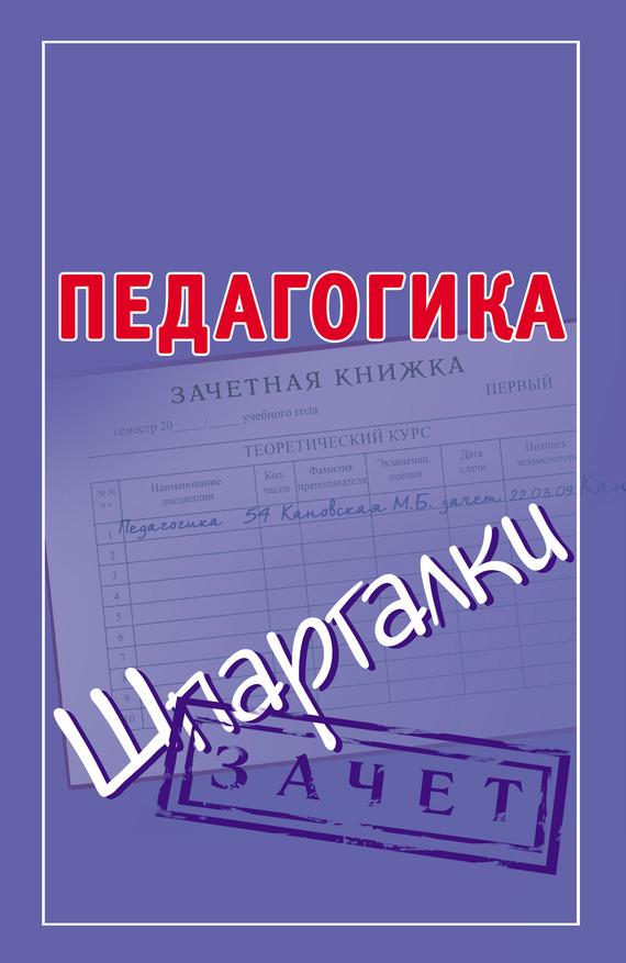 Скачать бесплатно книгу педагогика