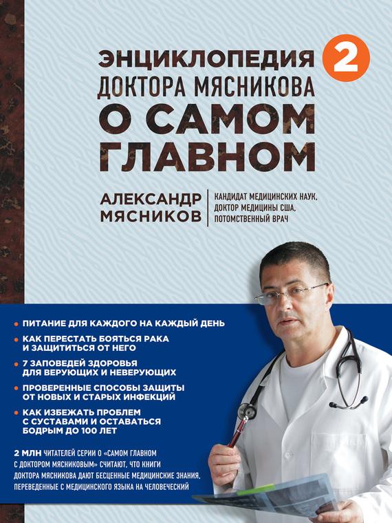 Мясникова маммолог