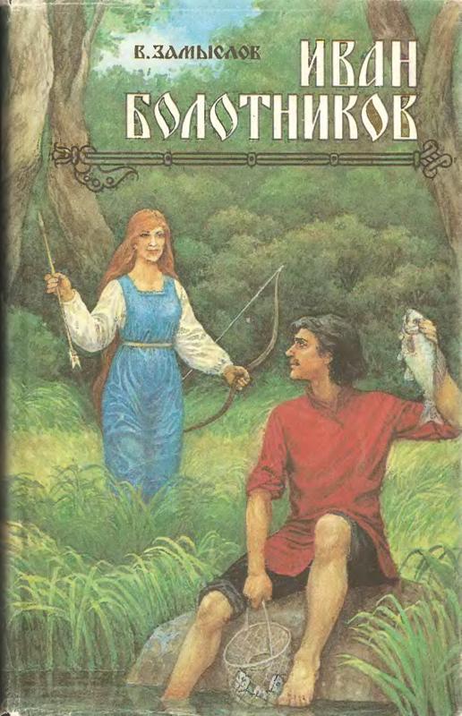 Иван болотников книга 2 скачать
