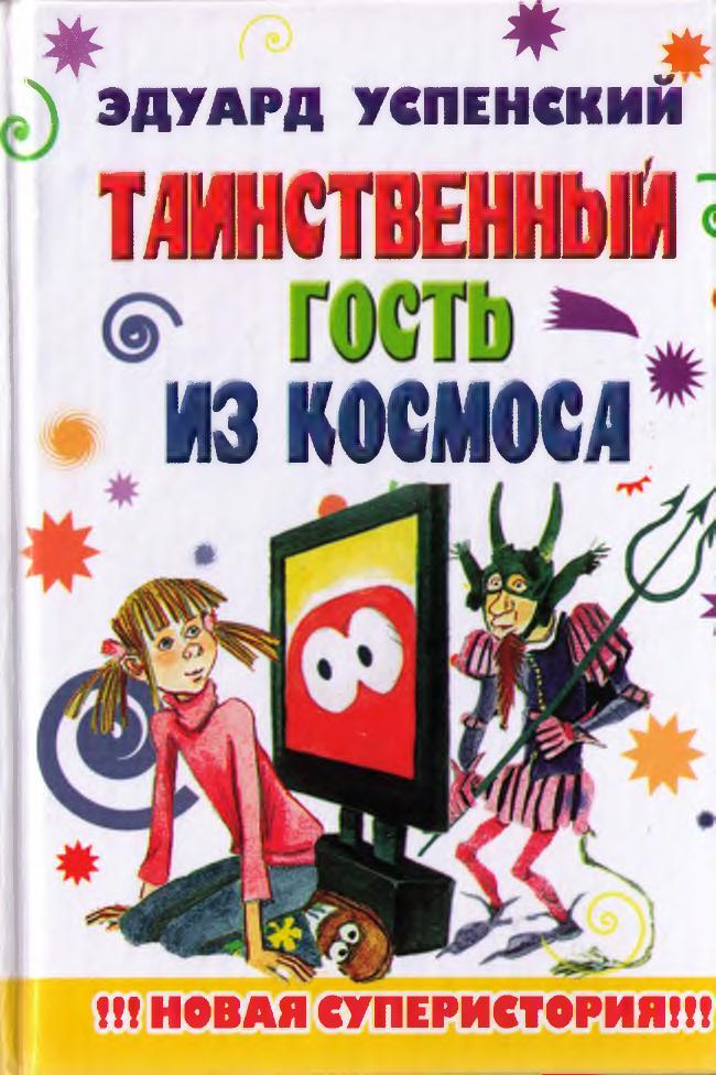 Книги успенского скачать бесплатно в формате fb2