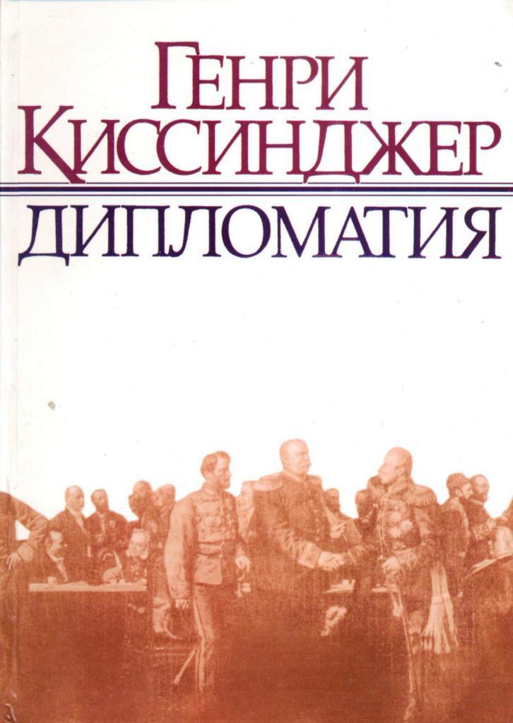 Скачать бесплатно книгу дипломатия