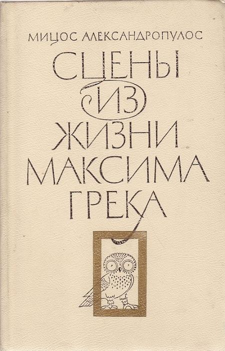 Книги грековой скачать бесплатно