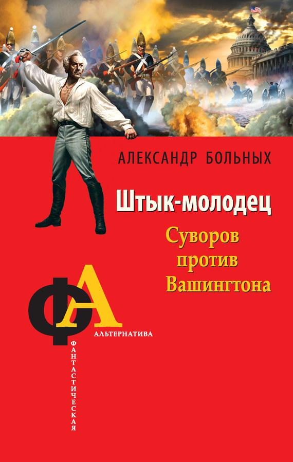 Бесплатно скачать книги александр суворов