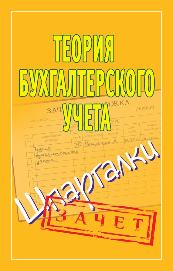 Скачать бухгалтерский учет fb2