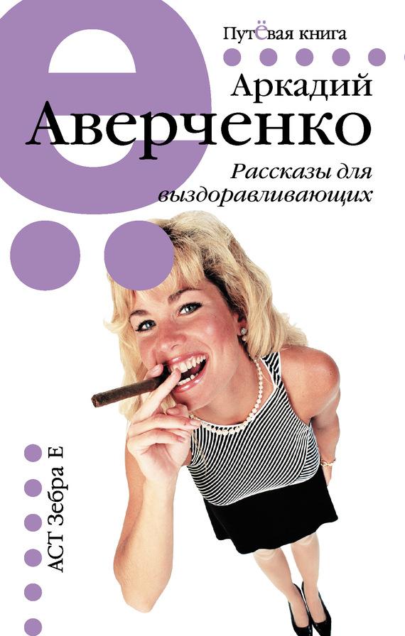 Аркадий аверченко скачать бесплатно fb2