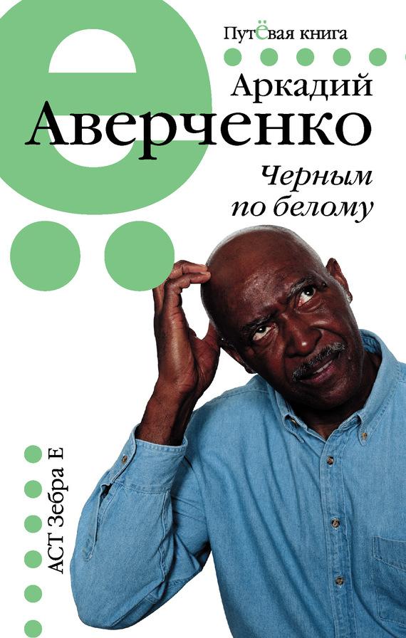 Аркадий аверченко книги скачать