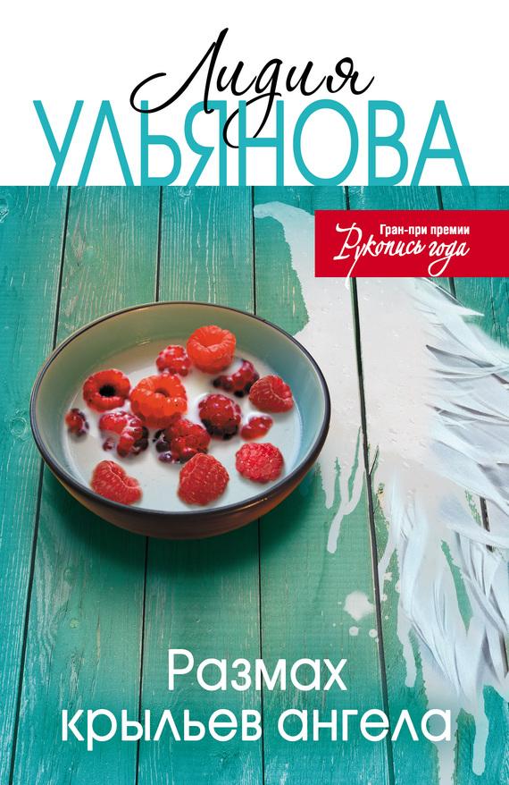Скачать бесплатно книги ульянова лидия