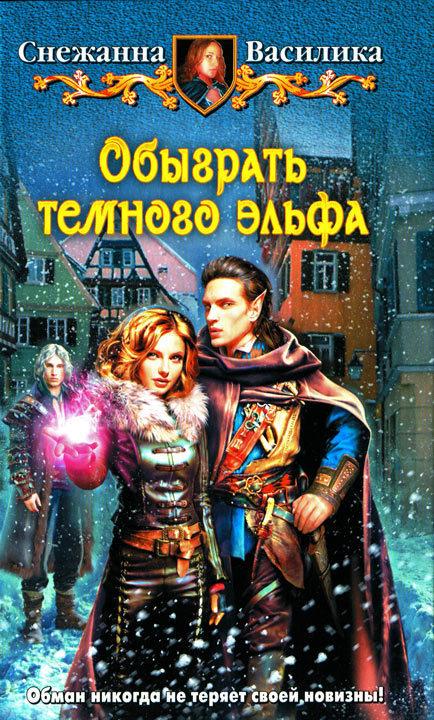 Любовь по контракту василика снежанна скачать книгу