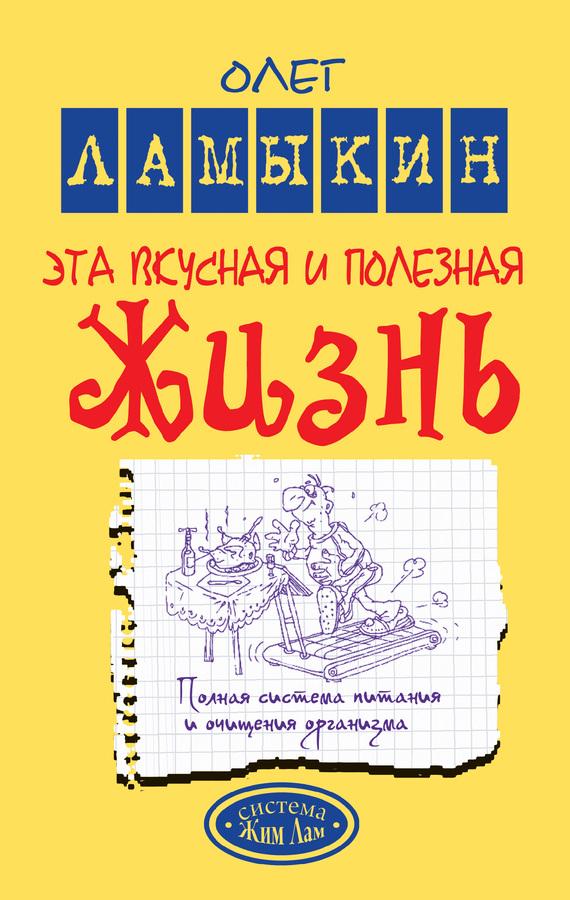Книги олега ламыкина скачать бесплатно