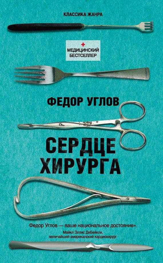 Скачать бесплатно книгу госпитальная хирургия
