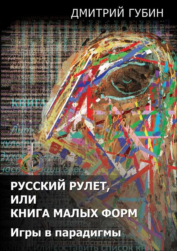Дмитрий губин книги скачать бесплатно