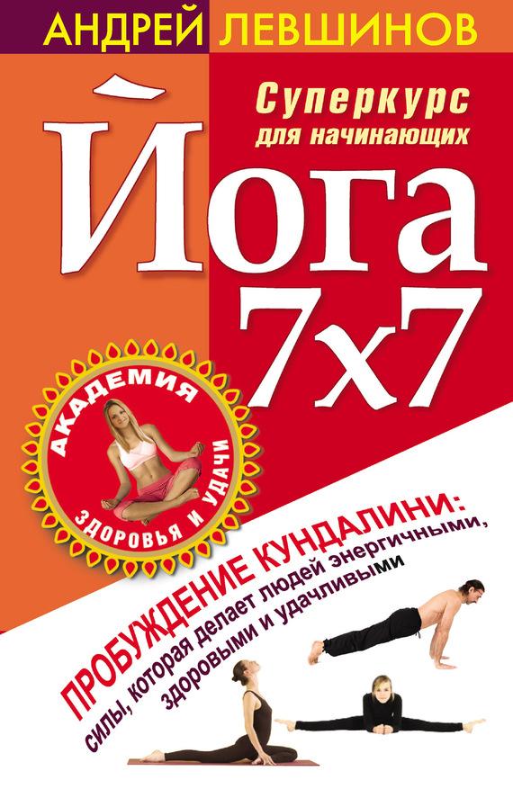 Книга йога для начинающих скачать бесплатно