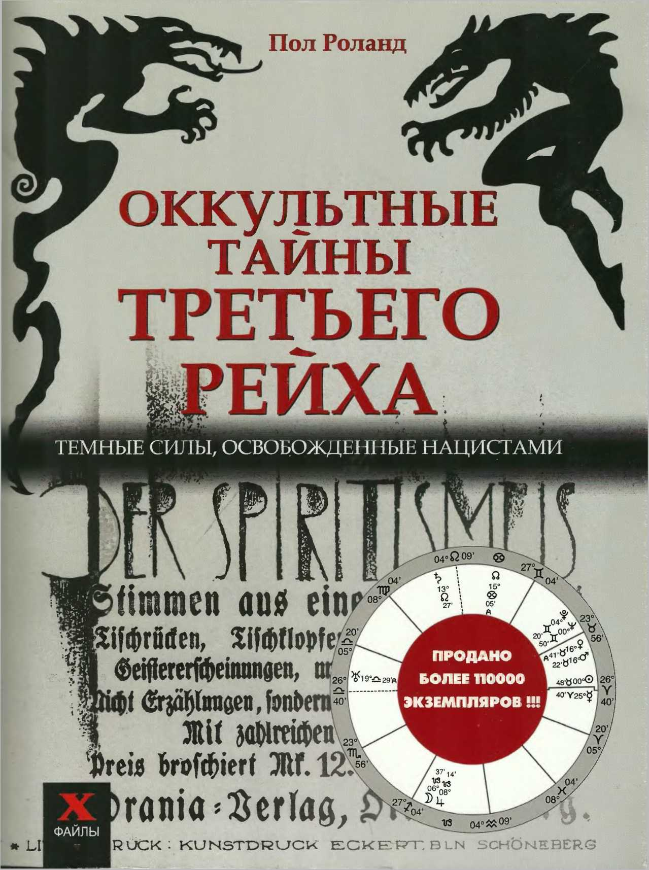 Оккультная история третьего рейха — википедия.