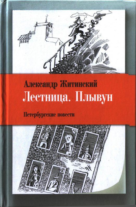 Петербургские повести скачать книгу