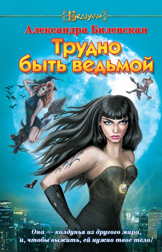 Билевская александра книги скачать бесплатно