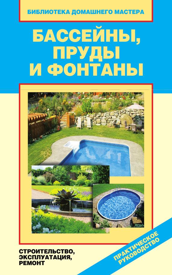 Книги по строительству загородного дома скачать бесплатно