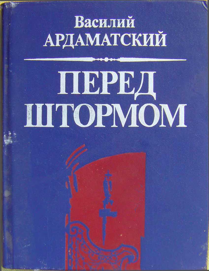 Книги василия ардаматского скачать бесплатно