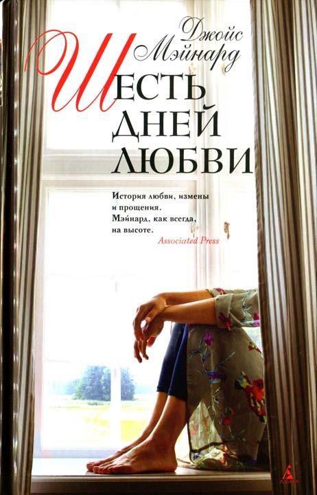 Шесть дней любви скачать книгу