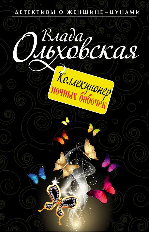 Скачать бесплатно книгу коллекционер в формате fb2