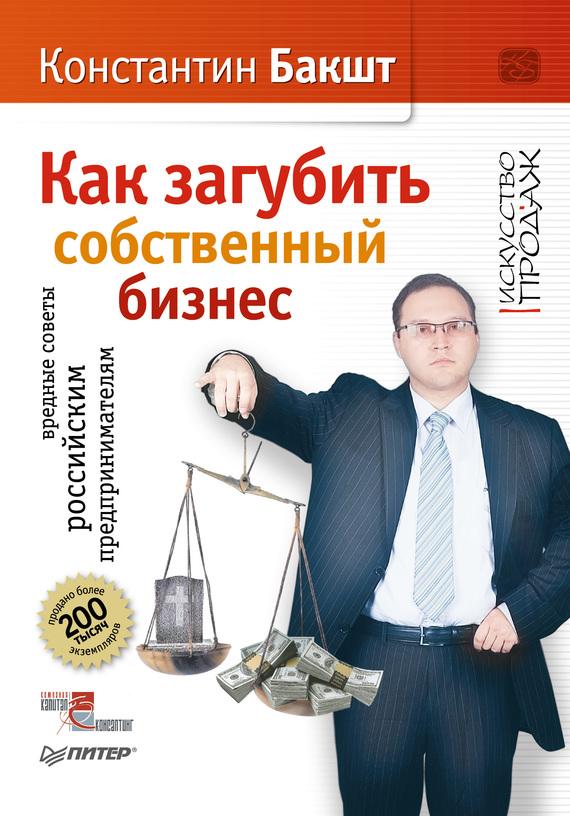 Скачать бесплатно книгу о бизнесе