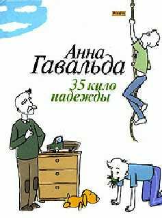 Скачать и читать книгу 35 кило